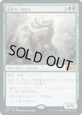 【JPN/M21/Foil★】長老ガーガロス/Elder Gargaroth  ( その他イベントプロモ)