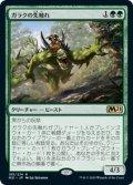 【JPN/M21/Foil★】ガラクの先触れ/Garruk's Harbinger 『R』 [緑]