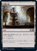 【JPN/M21】光輝の泉/Radiant Fountain 『C』 [土地]