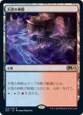 【JPN/M21/Foil★】天啓の神殿/Temple of Epiphany 『R』 [土地]
