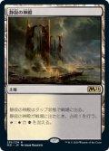 【JPN/M21/Foil★】静寂の神殿/Temple of Silence 『R』 [土地]