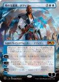 【JPN/M21-BF/Foil★】時の支配者、テフェリー/Teferi, Master of Time 『青』 ボーダーレス