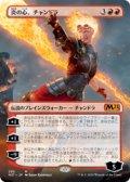 【JPN/M21-BF/Foil★】炎の心、チャンドラ/Chandra, Heart of Fire 『赤』 ボーダーレス