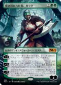 【JPN/M21-BF】解き放たれた者、ガラク/Garruk, Unleashed 『緑』 ボーダーレス