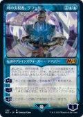 【JPN/M21-BF】時の支配者、テフェリー/Teferi, Master of Time 『青』 《292》