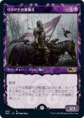 【JPN/M21-BF】リリアナの軍旗手/Liliana's Standard Bearer 『黒』