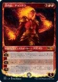 【JPN/M21-BF】炎の心、チャンドラ/Chandra, Heart of Fire 『赤』
