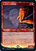 【JPN/M21-BF】チャンドラの焼却者/Chandra's Incinerator 『赤』
