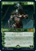 【JPN/M21-BF】解き放たれた者、ガラク/Garruk, Unleashed 『緑』