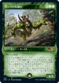 【JPN/M21-BF/Foil★】ガラクの先触れ/Garruk's Harbinger 『緑』