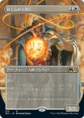 【JPN/M21-BF/Foil★】封じ込める僧侶/Containment Priest 『白』