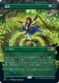 【JPN/M21-BF/Foil★】耕作/Cultivate 『緑』