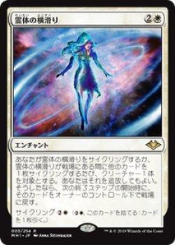 画像1: 【JPN/MH1】霊体の横滑り/Astral Drift 『R』 [白]