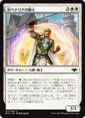 【JPN/MH1】旧ベナリアの騎士/Knight of Old Benalia 『C』 [白]