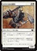 【JPN/MH1】ロウクスの古参兵/Rhox Veteran 『C』 [白]