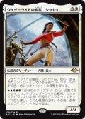 【JPN/MH1】ウェザーライトの艦長、シッセイ/Sisay, Weatherlight Captain 『R』 [白]
