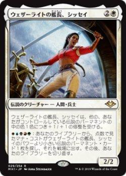 画像1: 【JPN/MH1】ウェザーライトの艦長、シッセイ/Sisay, Weatherlight Captain 『R』 [白]