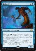 【JPN/MH1】霧組のナーガ/Mist-Syndicate Naga 『R』 [青]