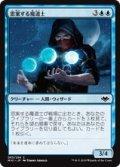 【JPN/MH1】思案する魔道士/Pondering Mage 『C』 [青]