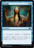 【JPN/MH1】啓示の雨/Rain of Revelation 『C』 [青]