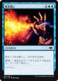 【JPN/MH1】呪文消し/Spell Snuff 『C』 [青]