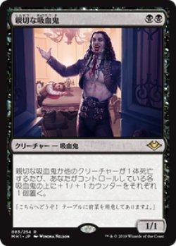 画像1: 【JPN/MH1】親切な吸血鬼/Cordial Vampire 『R』 [黒]