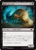 【JPN/MH1】暴食するナメクジ/Gluttonous Slug 『C』 [黒]