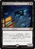 【JPN/MH1】冥界のスピリット/Nether Spirit 『R』 [黒]