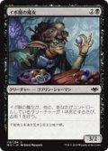 【JPN/MH1】イボ眼の魔女/Warteye Witch 『C』 [黒]