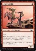 【JPN/MH1】ゴブリンの勇者/Goblin Champion 『C』 [赤]