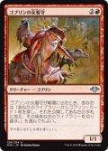 【JPN/MH1】ゴブリンの女看守/Goblin Matron 『U』 [赤]