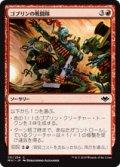 【JPN/MH1】ゴブリンの戦闘隊/Goblin War Party 『C』 [赤]