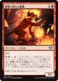 【JPN/MH1】復讐に燃えた悪魔/Vengeful Devil 『U』 [赤]