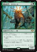 【JPN/MH1】熊の女王、アイユーラ/Ayula, Queen Among Bears 『R』 [緑]
