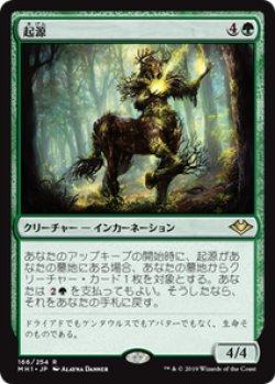 画像1: 【JPN/MH1】起源/Genesis 『R』 [緑]