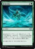 【JPN/MH1】氷河の啓示/Glacial Revelation 『U』 [緑]