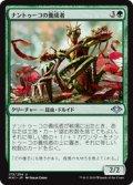 【JPN/MH1】ナントゥーコの養成者/Nantuko Cultivator 『U』 [緑]