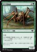 【JPN/MH1】双子絹蜘蛛/Twin-Silk Spider 『C』 [緑]