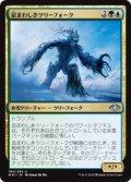 【JPN/MH1】忌まわしきツリーフォーク/Abominable Treefolk 『U』 [マルチ]