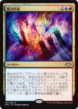 画像1: 【JPN/MH1】集合妖術/Collected Conjuring 『R』 [マルチ]