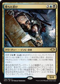 画像1: 【JPN/MH1】堕ちた忍び/Fallen Shinobi 『R』 [マルチ]