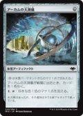 【JPN/MH1】アーカムの天測儀/Arcum's Astrolabe 『C』 [茶]