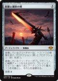 【JPN/MH1】筋腱と鋼鉄の剣/Sword of Sinew and Steel 『M』 [茶]