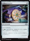 【JPN/MH1】好奇のタリスマン/Talisman of Curiosity 『U』 [茶]