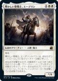 【JPN/MID/Foil★】輝かしい聖戦士、エーデリン/Adeline, Resplendent Cathar [白] 『R』