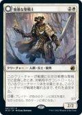 【JPN/MID】粗暴な聖戦士/Brutal Cathar [白] 『R』