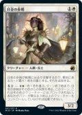 【JPN/MID/Foil★】日金の歩哨/Sungold Sentinel [白] 『R』