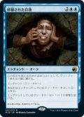 【JPN/MID/Foil★】移植された自我/Grafted Identity [青] 『R』