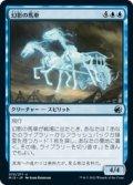 【JPN/MID】幻影の馬車/Phantom Carriage [青] 『U』