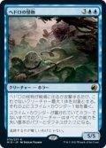 【JPN/MID/Foil★】ヘドロの怪物/Sludge Monster [青] 『R』